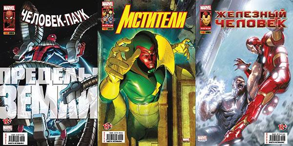 russian-marvel-march-2014