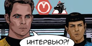 ОмниИнтервью?! с Александром Шкредовым