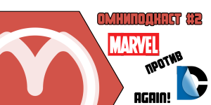 ОмниПодкаст #2 Ивенты 2015 года, Marvel против DC