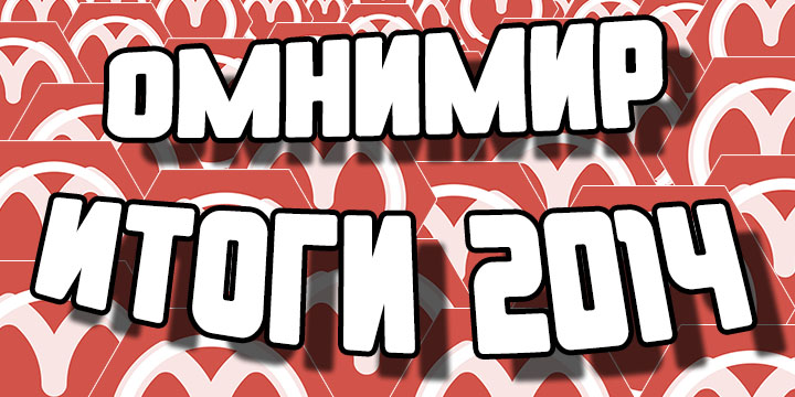 ОмниМир Итоги 2014 года