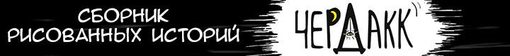 ЧердакК - Сборник рисованных историй
