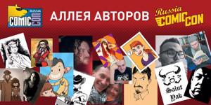 Comic Con Russia 2015: Аллея авторов