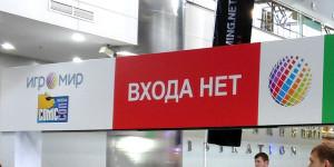 Comic Con Russia 2015: День 0 Игромир